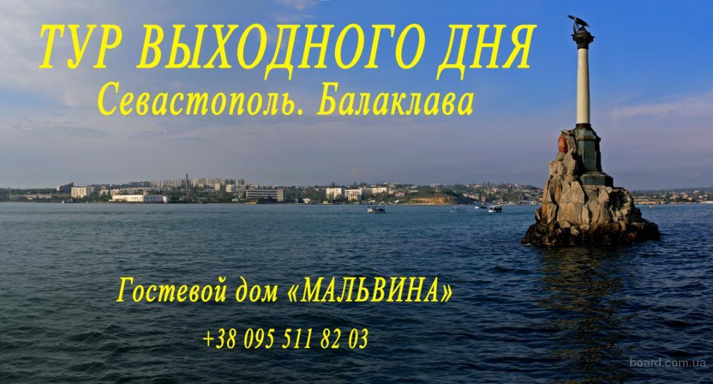 Тур выходного дня. Севастополь, Балаклава