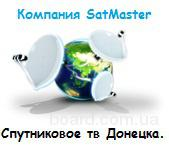 Компания SatMaster - спутниковое тв Донецка.