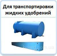 Емкость для полива, емкость для  транспортировки воды и жидких удобрений