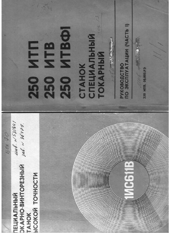 продам техническую документацию на металлообрабатывающее и куцзнечно-прессовое оборудование