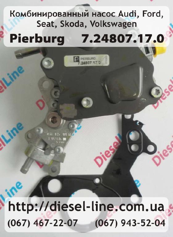 PIERBURG подкачивающий насос 7.24807.17.0 - продам. Цена ...: http://www.board.com.ua/m0113-2002319975-pierburg-podkachivayuschij-nasos-7-24807-17-0.html