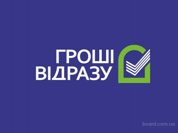 Предоставляем кредиты наличными до 5000 грн за 20 минут!