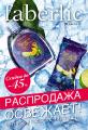 Все каталоги faberlic Украины онлайн