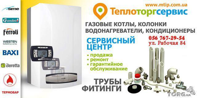 продажа оборудования газовых котельных