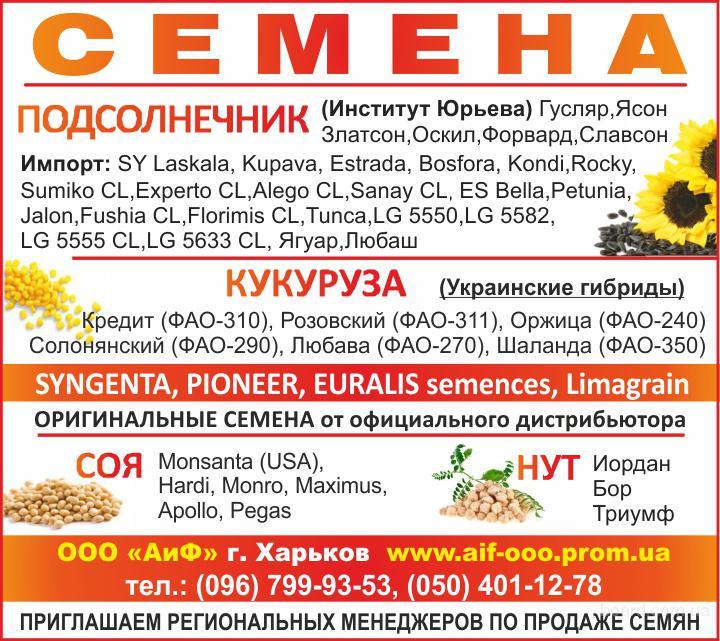 Посевной материал кукурузы Вымпел фао-270