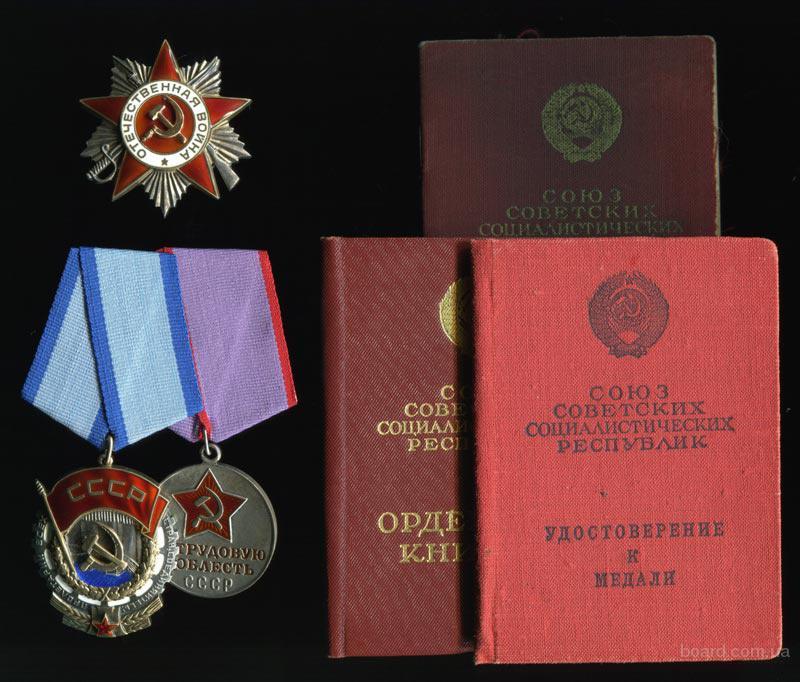 Купим дорого. Ордена СССР.