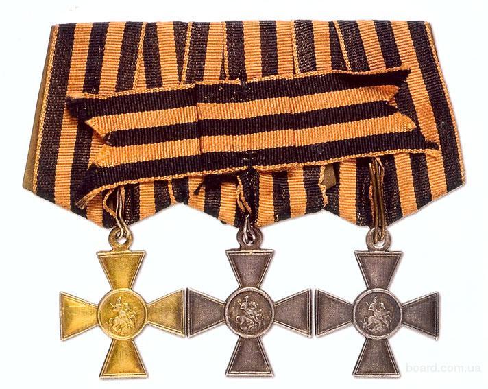 Приобретем царские награды