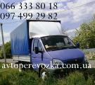 Доставка грузов, переезды. Газели 18м.куб + грузчики. Днепропетровск, область, Украина