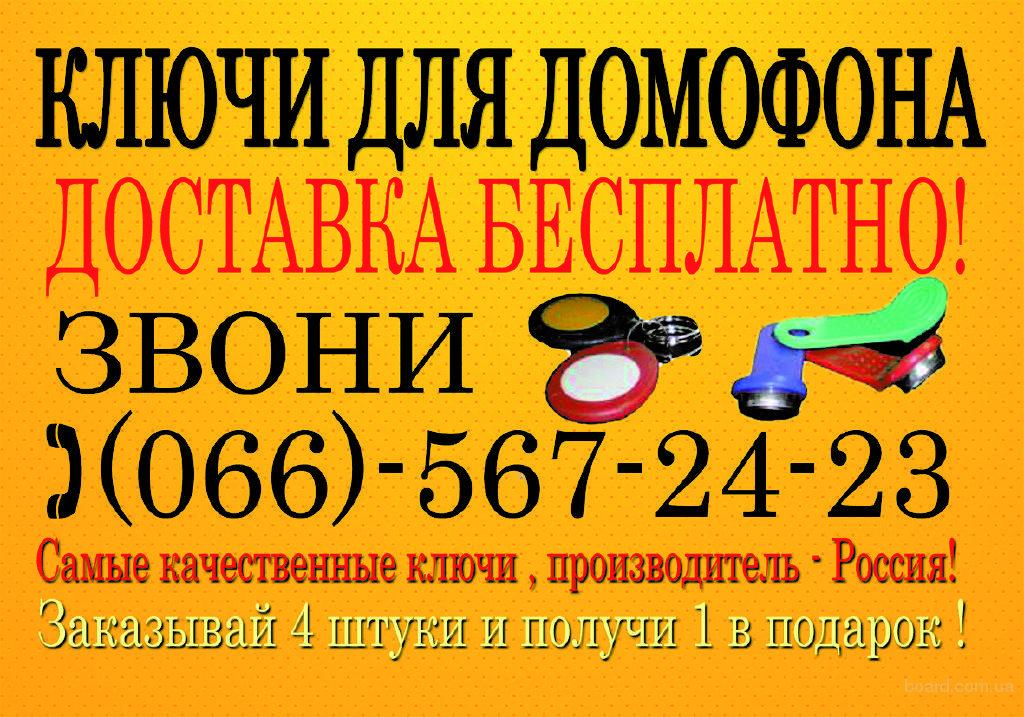 КЛЮЧИ ДЛЯ ДОМОФОНА , ДОСТАВКА БЫСТРО И БЕСПЛАТНО ,Самые качественные ключи .Производитель - Россия ! закажи...