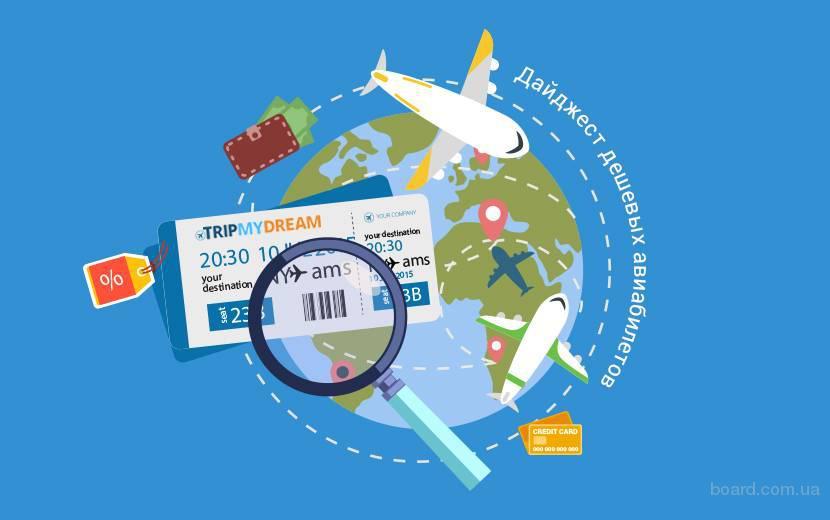 Подбор дешевых авиабилетов от сервиса Tripmydream