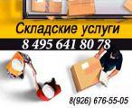 ленинградское шоссе ответственное хранение