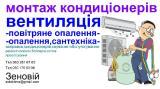 Встановлення кондиціонерів у Львові/установка кондиционеров во Львове