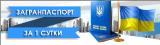 Стоимость оформления загранпаспорта Украины на сайте documenti.kiev.ua