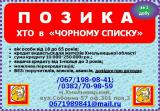 Кредит кто в чёрном списке банков от 10 000грн. 18-60лет