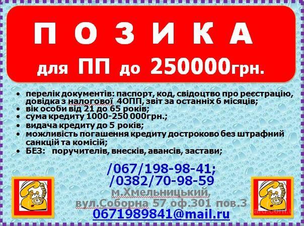 Кредит для частных предпринимателей до 250000грн. без залога