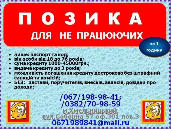 Кредит не работающим от 1000-45000грн (паспорт код) за 1 час