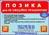 Кредит в Городке для не официально работающих 1000-75000грн. (паспорт код)