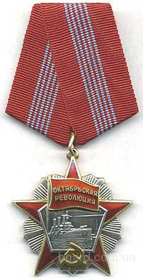 купим ордена, Орден Октябрьской Революции, другие ордена и медали