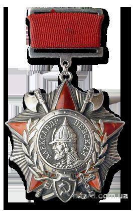 купим орден, орден Александра Невского, другие ордена и медали СССР
