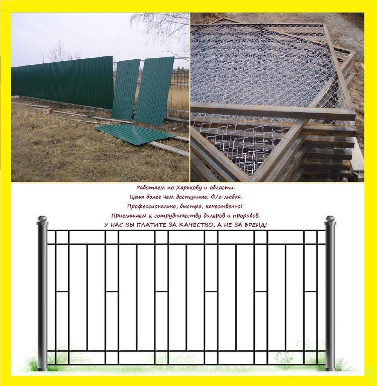 Забор из металлопроката своими руками 54