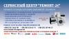Ремонт электродуховок в Николаеве