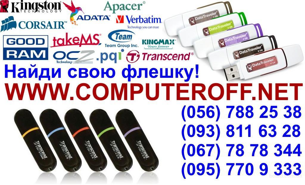 Продам USB Flash накопители в Днепропетровске