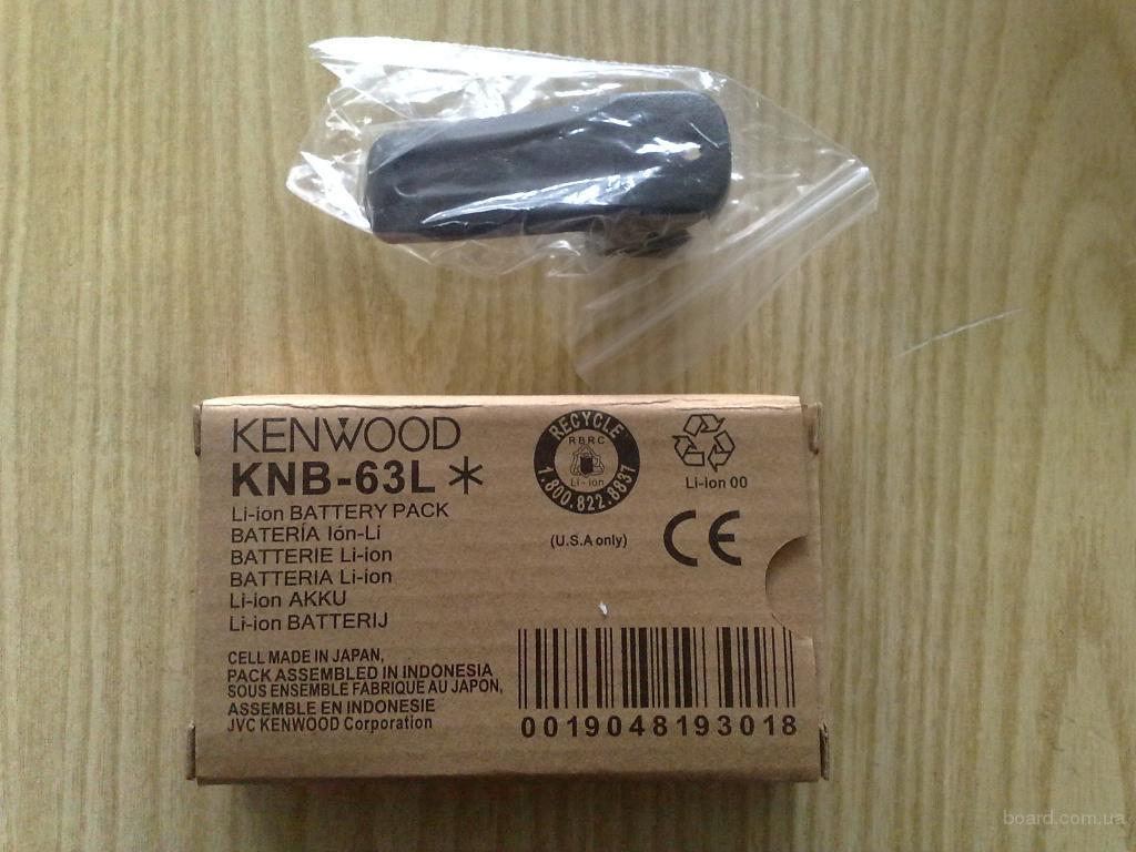 Аккумулятор Kenwood KNB-63L + поясной зажим
