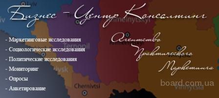 маркетинговые исследования Кировоград, мониторинг Кировоград, опросы Кировоград