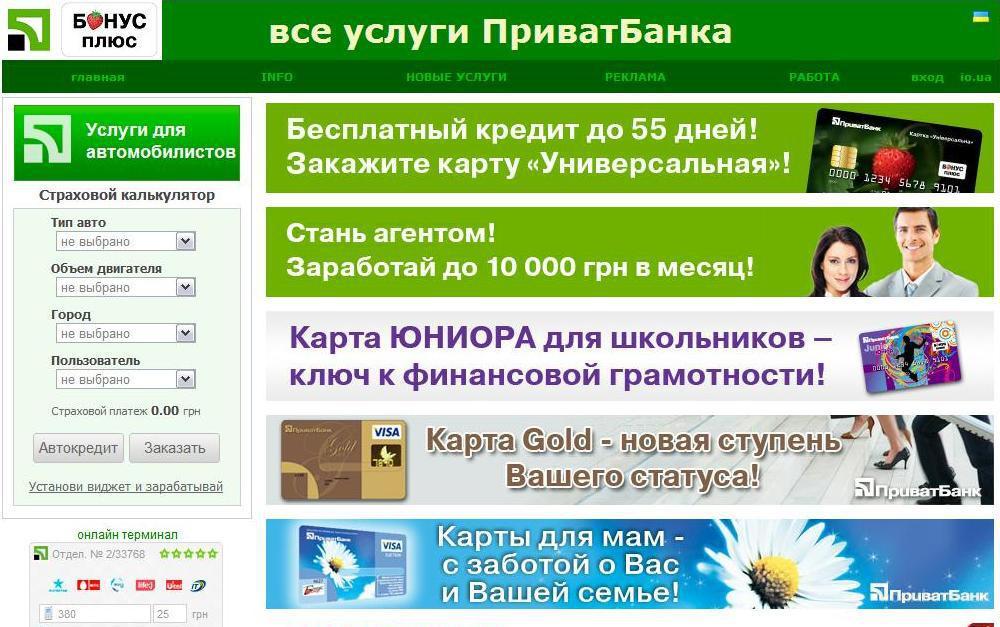 Авторынок донецк украина кредит