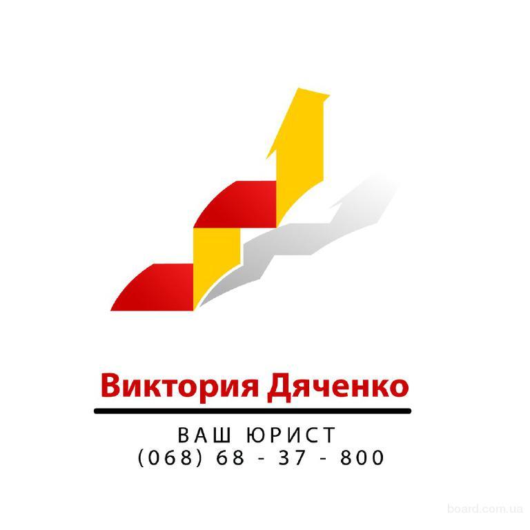 Юридическая помощь при взыскании алиментов. Адвокат в Днепропетровске.