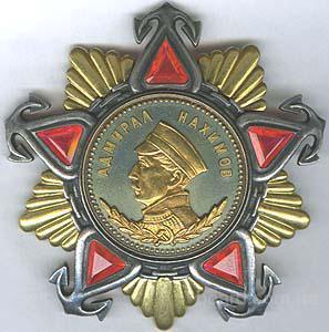 купим орден, Орден Нахимова, другие ордена и медали СССР и царской России