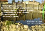 Озеленение и благоустройство территории Киев и область