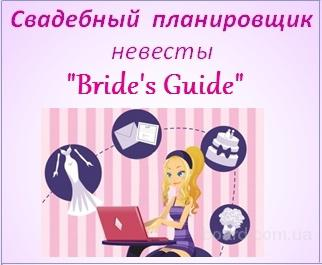 Свадебный Планировщик для невест