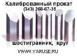 Круг, шестигранник Сталь А12, АС14, АС35Г2, АС18ХГТ, АС38ХГМ, АС20ХГНМ, АС40Х, сталь автоматная ГОСТ 1414-75