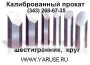 Круг, шестигранник Сталь А12, АС14, АС35Г2, АС18ХГТ, АС38ХГМ, АС20ХГНМ,  АС40Х, сталь автоматная ГОСТ 1414-75 (более 35 марок автоматных сталей)
