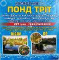 Биопрепарат Понд Трит 227 грамм для очистки водоёмов