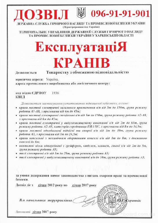 Разрешение на эксплуатацию Кранов.
