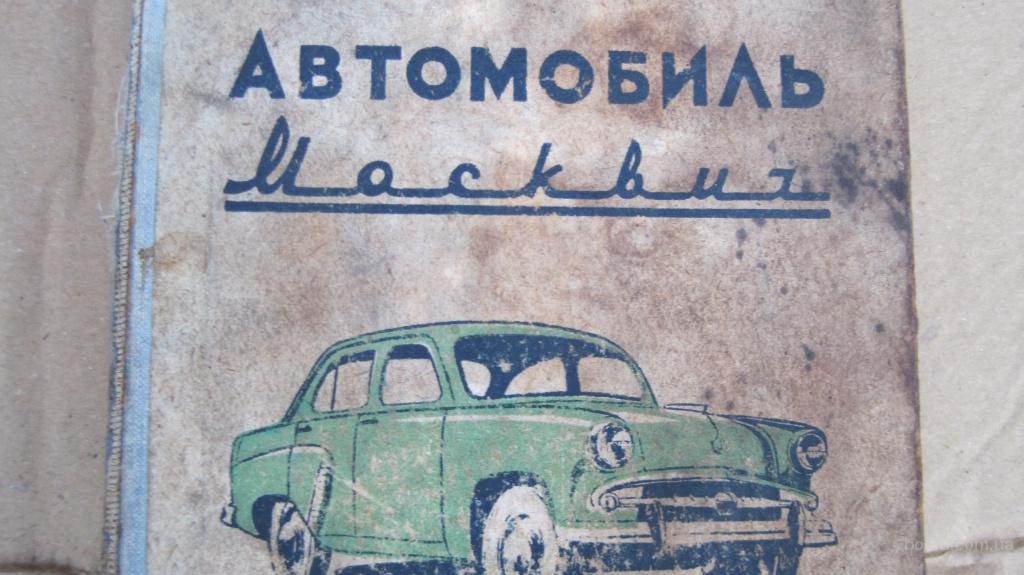 """Книга """"Автомобиль  Москвич  402""""."""