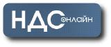 Сервис сверки счетов - фактур с контрагентами «НДС Онлайн»
