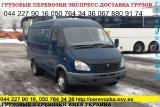 Грузовые перевозки до 1,5 тонн Киев Украина