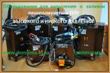 Пенополиуретан Оборудование для ППУ(высокого и низкого давления)от 1990$.