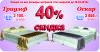 Ортопедические матрасы со скидкой до 40%