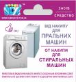 Средство от накипи для чистки стиральных машин оптом