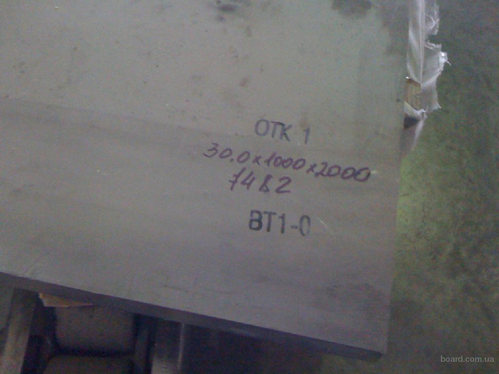 Титановые плиты ВТ1-0