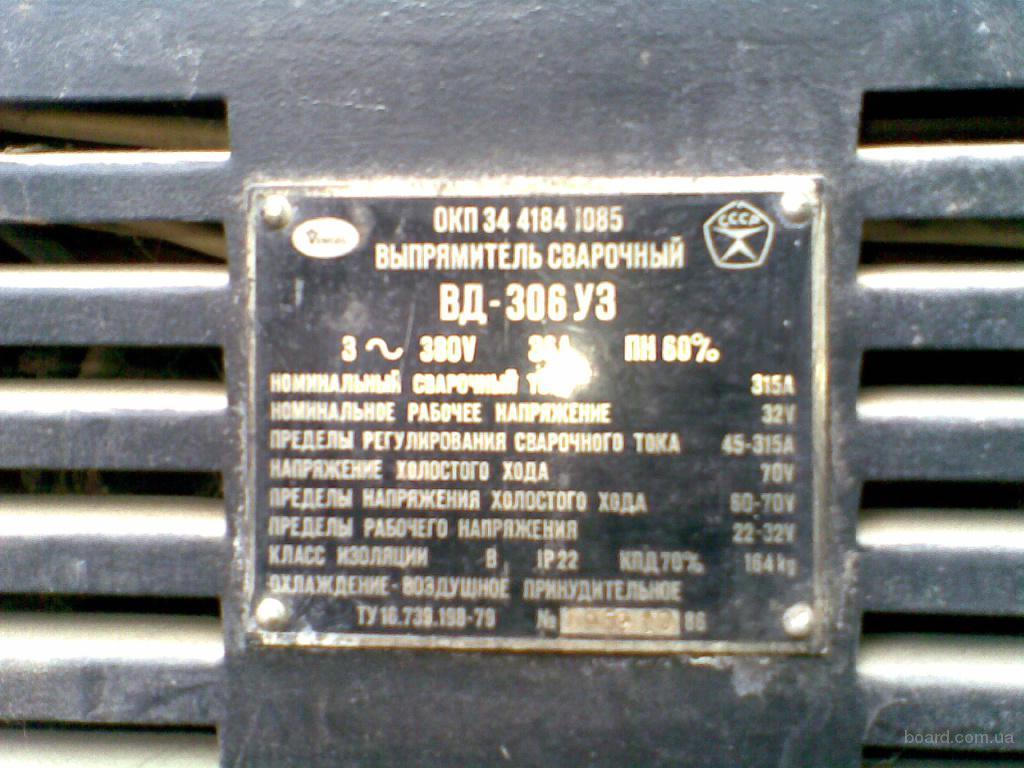 продам.  Выпрямитель сварочный ВД-306 У3.