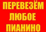 Перевозка пианино Киев. Перевезти пианино по Киеву. Перевозка пианино,рояля, фортепьяно