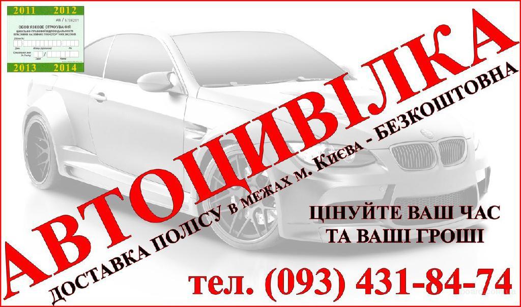Автострахование, каско, автоцивилка, осаго, ГО, дго, страхование.