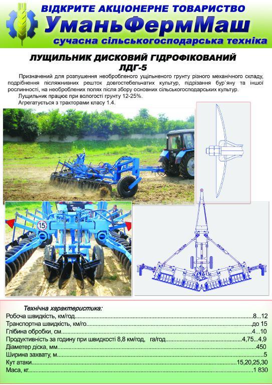 Продажа ЛУЩИЛЬНИК ЛДГ-5 , Сельскохозяйственный трактор, фото #1.