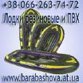 Лодки надувные ПВХ Резиновые лодки Лисичанка, Язь, Чайка, Киев и обл