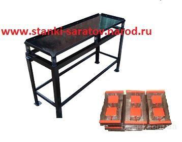 Саратовская область.  Мы изготавливаем оборудование: 1/ Вибростанки для производства шлакоблоков, керамзитоблоков